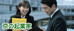 京の起業家のイメージ