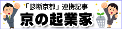 京の起業家