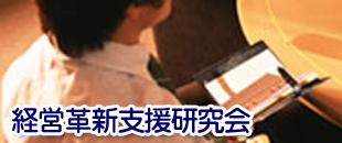経営革新支援研究会のイメージ